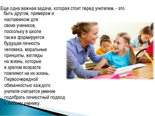 Еще одна важная задача, которая стоит перед учителем, - это быть другом, при...