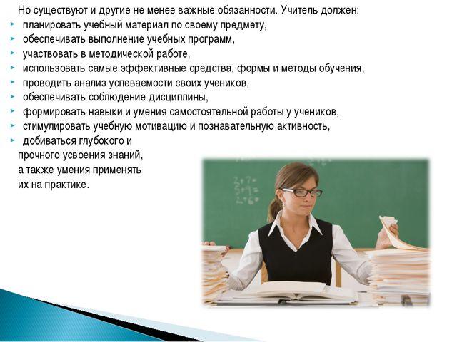 Но существуют и другие не менее важные обязанности. Учитель должен: планиров...
