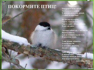Покормите птиц зимой. Пусть со всех концов К вам слетятся, как домой, Стайки