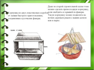 Кормушка из двух пластиковых коробок от лапши быстрого приготовления, соедине