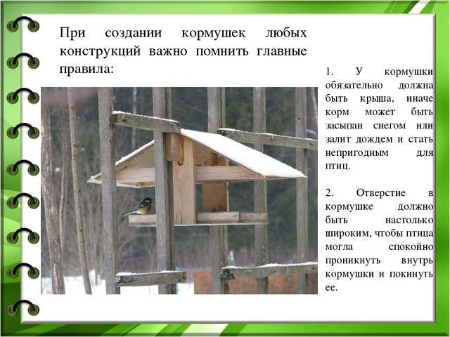 1. У кормушки обязательно должна быть крыша, иначе корм может быть засыпан сн...