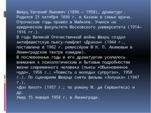 Шварц Евгений Львович (1896 — 1958), драматург. Родился 21 октября 1896 г. в