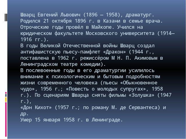 Шварц Евгений Львович (1896 — 1958), драматург. Родился 21 октября 1896 г. в...