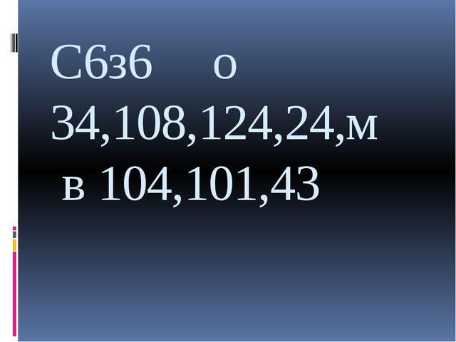С6з6 о 34,108,124,24,м в 104,101,43