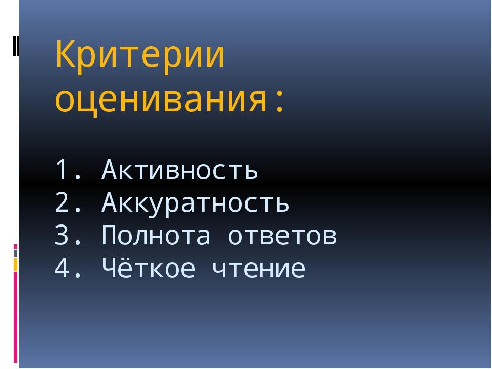 Критерии оценивания: 1. Активность 2. Аккуратность 3. Полнота ответов 4. Чётк...