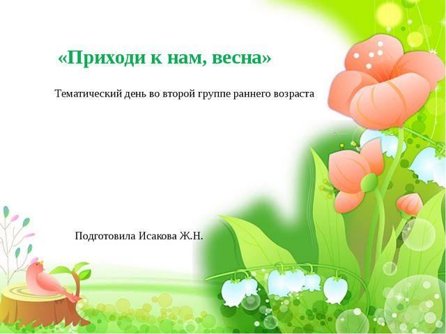 «Приходи к нам, весна» Тематический день во второй группе раннего возраста По...