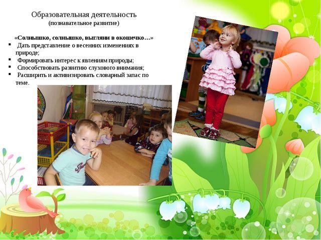 Образовательная деятельность (познавательное развитие) «Солнышко, солнышко, в...