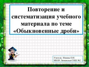 Повторение и систематизация учебного материала по теме «Обыкновенные дроби»