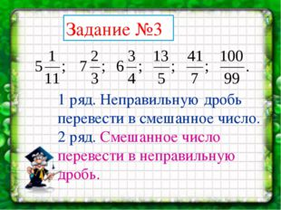 Задание №3 1 ряд. Неправильную дробь перевести в смешанное число. 2 ряд. Сме