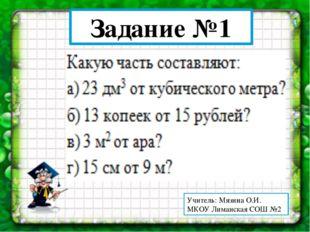 Задание №1 Учитель: Мязина О.И. МКОУ Лиманская СОШ №2