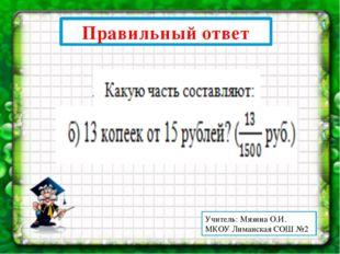 Правильный ответ Учитель: Мязина О.И. МКОУ Лиманская СОШ №2