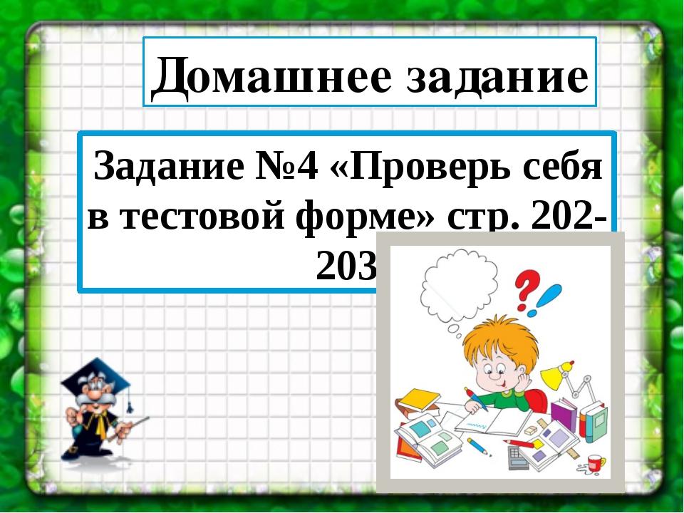 Домашнее задание Задание №4 «Проверь себя в тестовой форме» стр. 202-203
