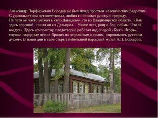 Александр Порфирьевич Бородин не был чужд простым человеческим радостям. С у