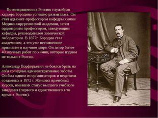 По возвращении в Россию служебная карьера Бородина успешно развивалась. Он с