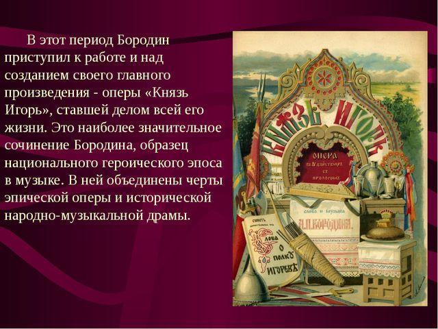 В этот период Бородин приступил к работе и над созданием своего главного про...