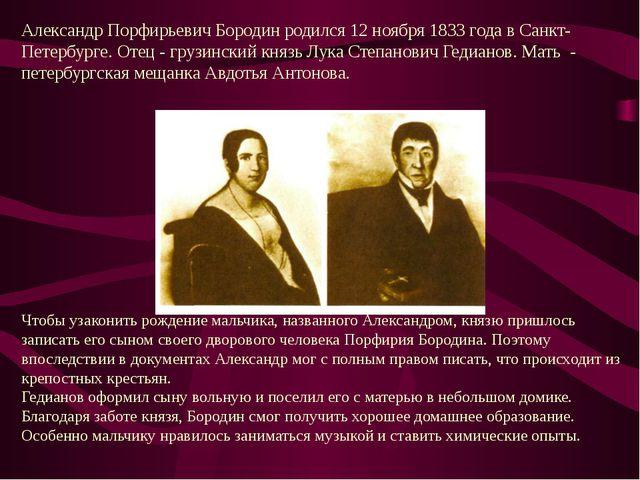 Александр Порфирьевич Бородин родился 12 ноября 1833 года в Санкт-Петербурге...