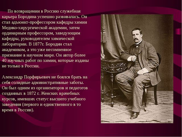 По возвращении в Россию служебная карьера Бородина успешно развивалась. Он с...