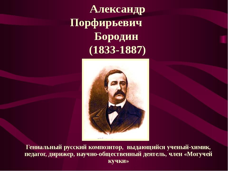 Александр Порфирьевич Бородин (1833-1887) Гениальный русский композитор, выда...