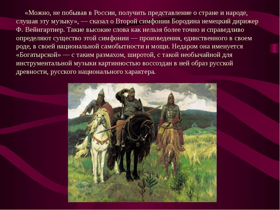 «Можно, не побывав в России, получить представление о стране и народе, слуша...