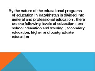 By the nature of the educational programs of education in Kazakhstan is divi