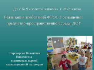 ДОУ № 9 «Золотой ключик» г. Жирновска Реализация требований ФГОС в оснащении