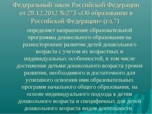 Федеральный закон Российской Федерации от 29.12.2012 №273 «Об образовании в Р