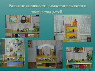 Развитие активности, самостоятельности и творчества детей