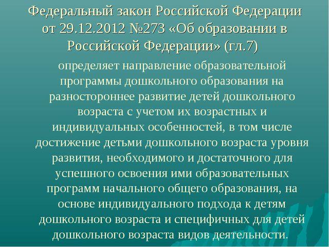 Федеральный закон Российской Федерации от 29.12.2012 №273 «Об образовании в Р...
