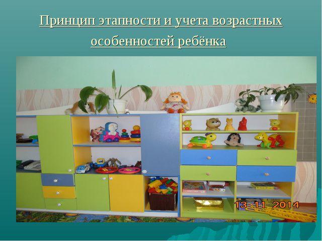 Принцип этапности и учета возрастных особенностей ребёнка