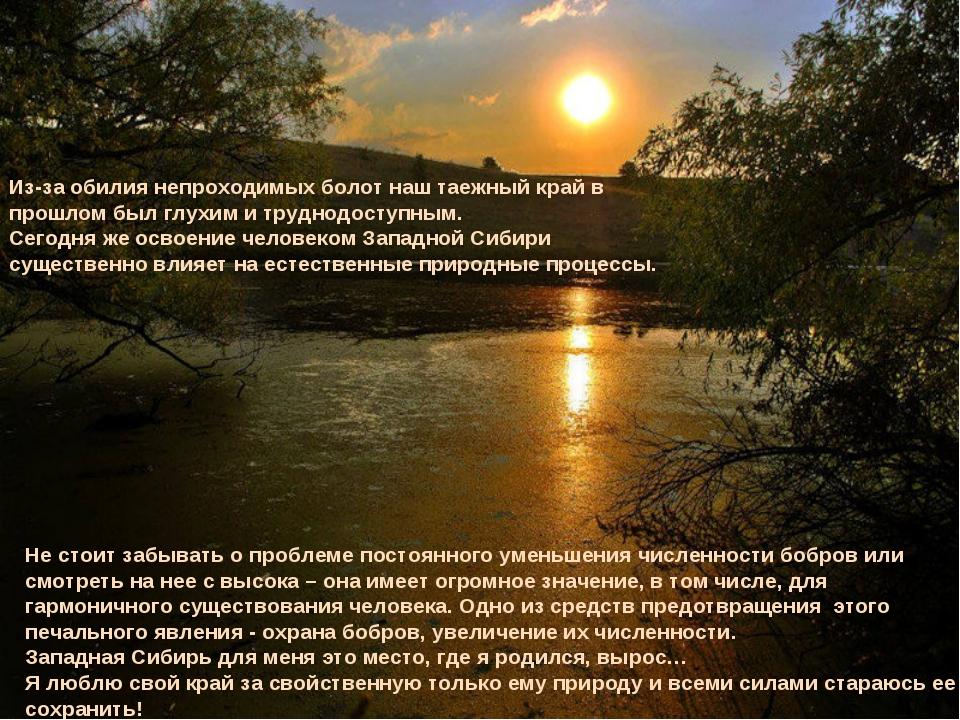 Из-за обилия непроходимых болот наш таежный край в прошлом был глухим и трудн...