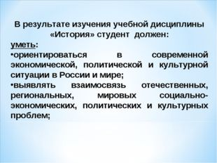 В результате изучения учебной дисциплины «История» студент должен: уметь: ори