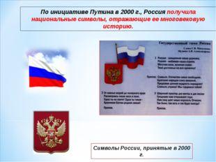 По инициативе Путина в 2000 г., Россия получила национальные символы, отражаю