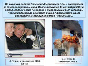 Во внешней полите Россия поддерживает ООН и выступает за многополярность мира