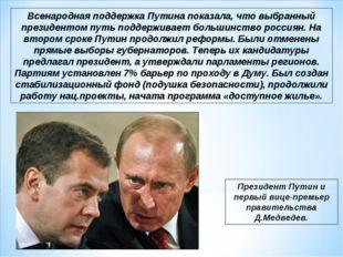 Всенародная поддержка Путина показала, что выбранный президентом путь поддерж