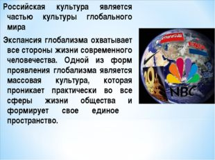 Российская культура является частью культуры глобального мира Экспансия глоба