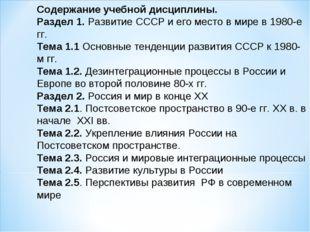 Содержание учебной дисциплины. Раздел 1. Развитие СССР и его место в мире в 1