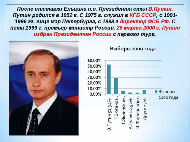 После отставки Ельцина и.о. Президента стал В.Путин. Путин родился в 1952 г....