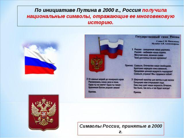 По инициативе Путина в 2000 г., Россия получила национальные символы, отражаю...