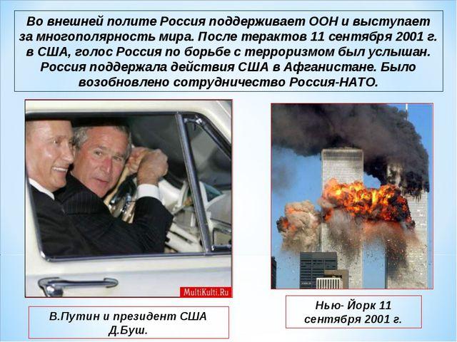 Во внешней полите Россия поддерживает ООН и выступает за многополярность мира...