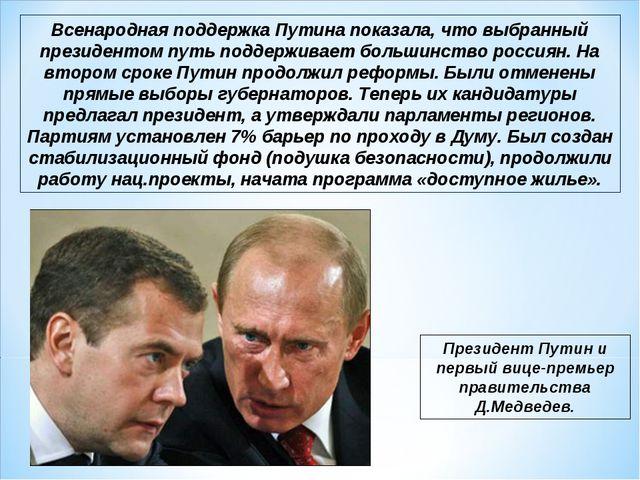 Всенародная поддержка Путина показала, что выбранный президентом путь поддерж...