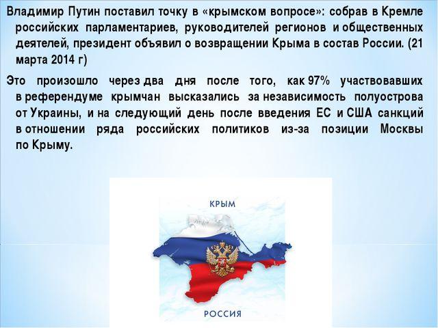 Владимир Путин поставил точку в «крымском вопросе»: собрав вКремле российски...