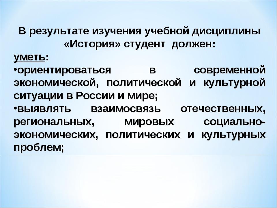 В результате изучения учебной дисциплины «История» студент должен: уметь: ори...