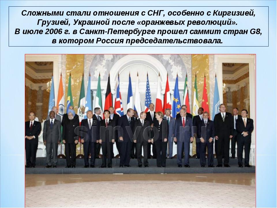 Сложными стали отношения с СНГ, особенно с Киргизией, Грузией, Украиной после...