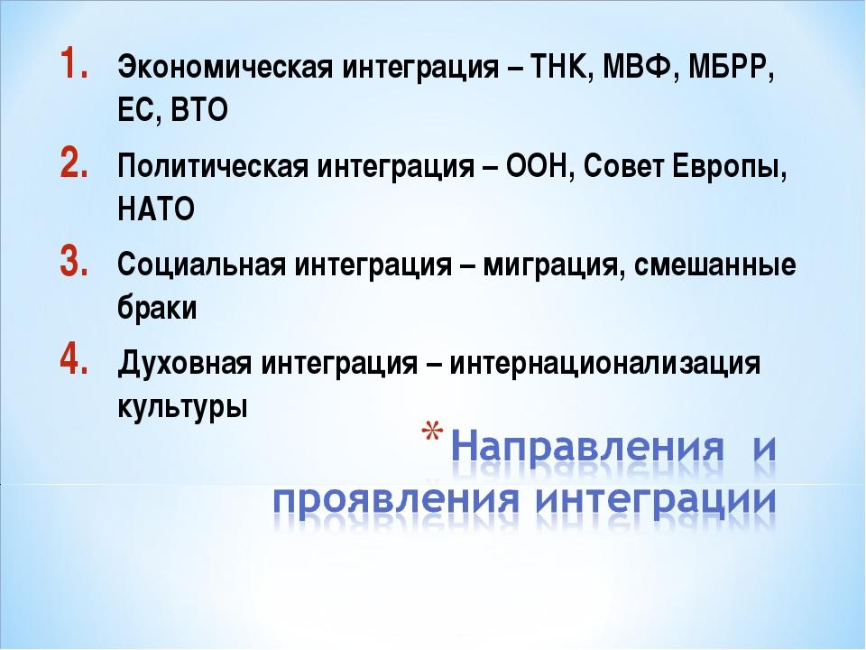 Экономическая интеграция – ТНК, МВФ, МБРР, ЕС, ВТО Политическая интеграция –...
