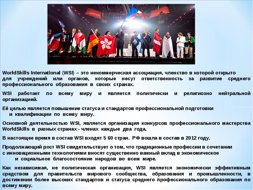 WorldSkills International (WSI) – это некоммерческая ассоциация, членство в к...