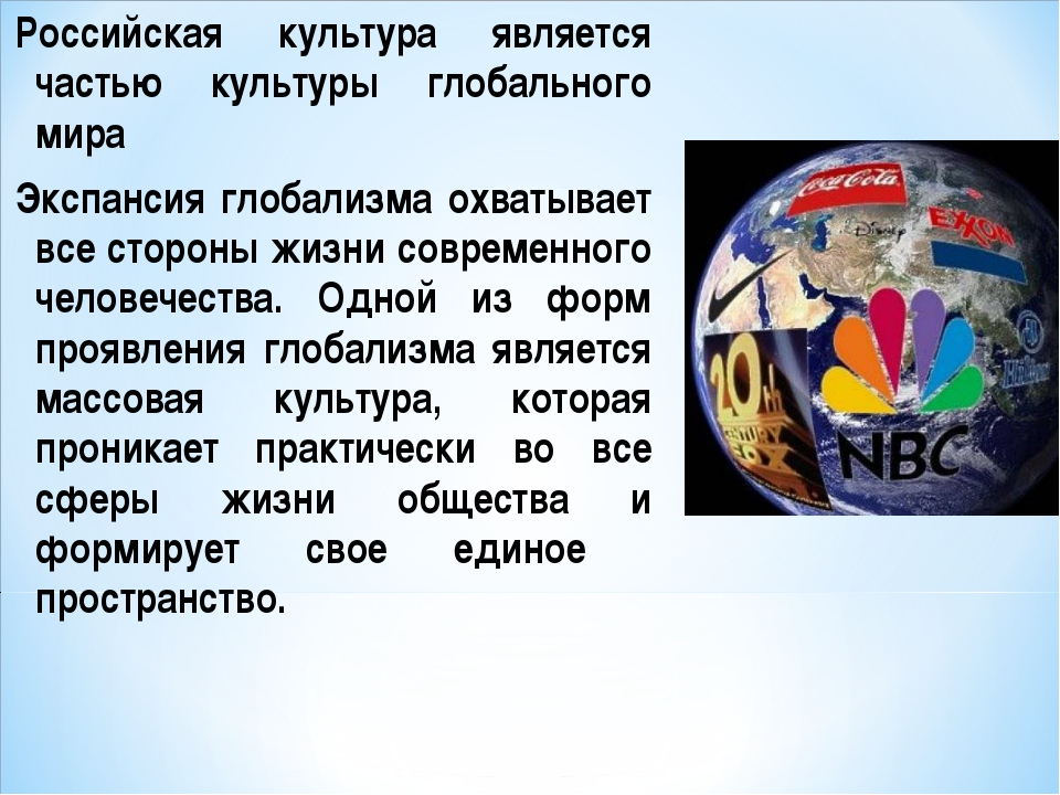 Российская культура является частью культуры глобального мира Экспансия глоба...