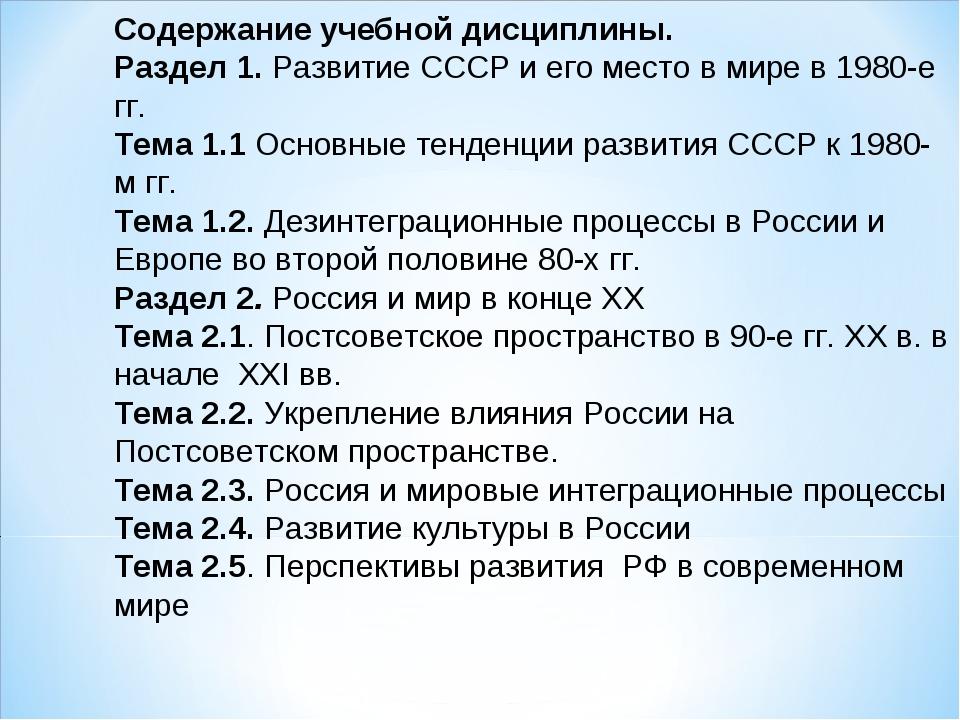 Содержание учебной дисциплины. Раздел 1. Развитие СССР и его место в мире в 1...