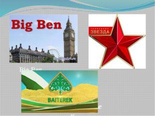 Бәйтерек Big Ben