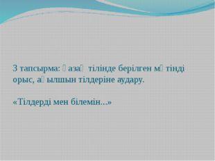 3 тапсырма: қазақ тілінде берілген мәтінді орыс, ағылшын тілдеріне аудару. «Т