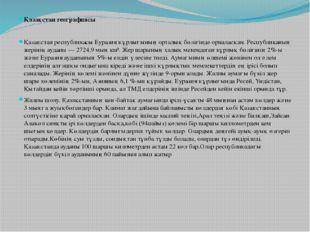 Қазақстан географиясы Қазақстан республикасы Еуразия құрлығының орталық бөліг